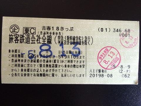 930813伊予大洲駅・別府駅青春18きっぷ