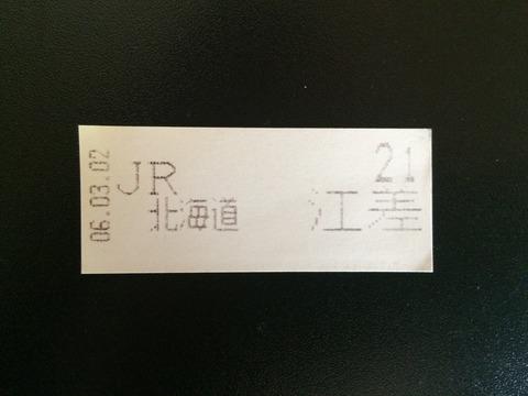 940302江差駅2