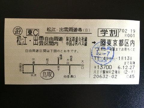 950107松江・出雲周遊券