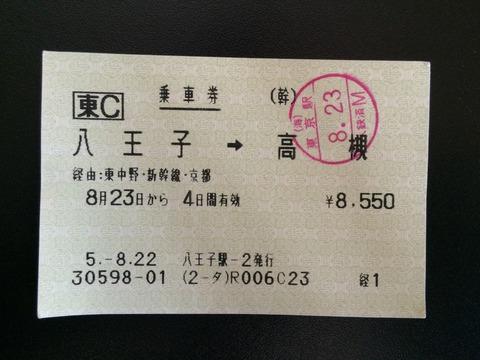 930822八王子・高槻