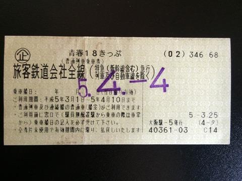 930404(大阪駅)