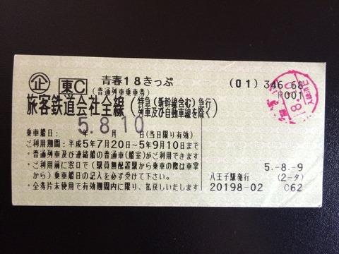 930810藤沢駅