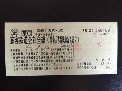 930812渡邊印