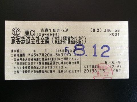 930812鳥取駅