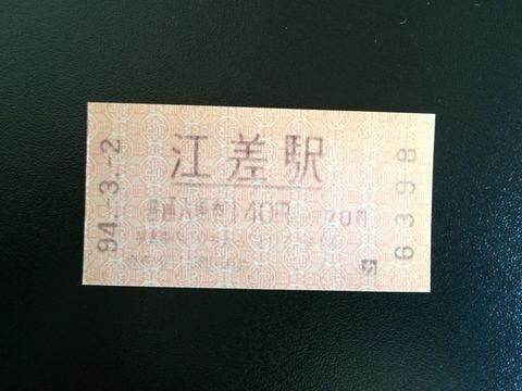 940302江差駅
