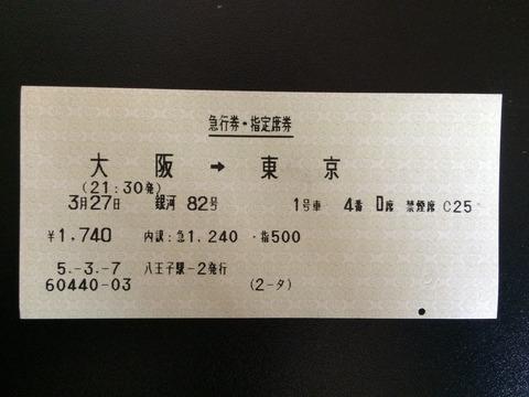 930327大阪銀河82号寝台券