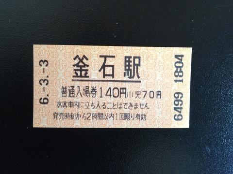 940303釜石駅