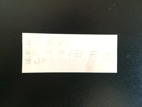 940708伊万里駅2