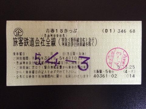 930403名古屋駅青春18きっぷ