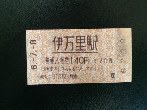 940708伊万里駅