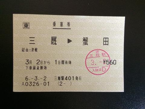 940302三厩駅