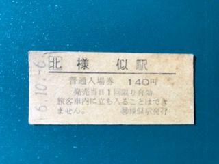 941006様似駅