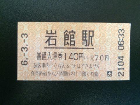 940303岩館駅