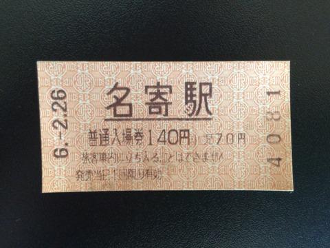 940226名寄駅