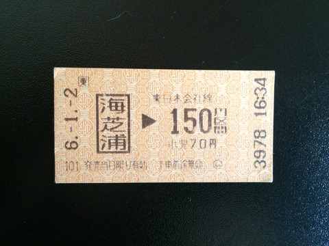 940102海芝浦駅