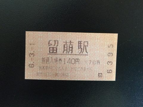 940301留萌駅