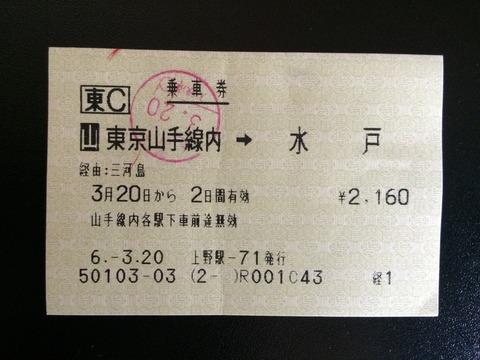 940320東京・水戸