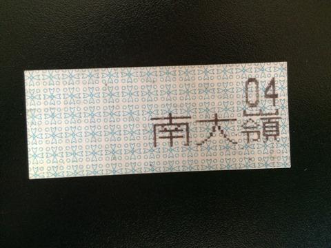 940326南大嶺駅