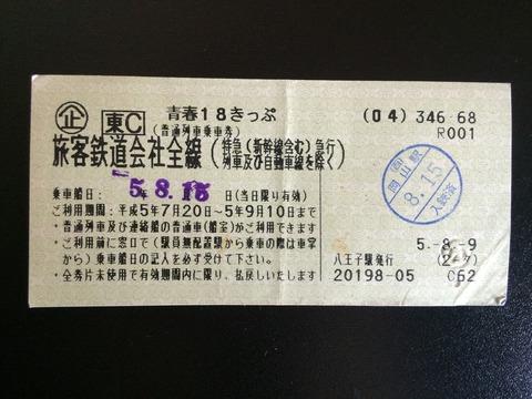 930815岡山駅