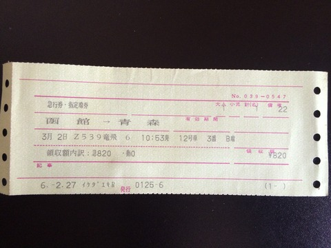 940302Z539竜飛急行券