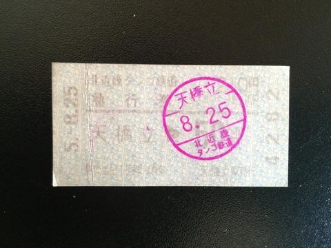 930825天橋立駅