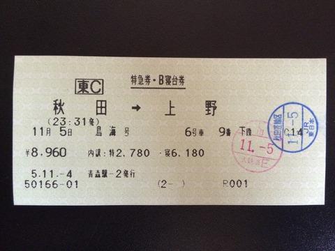931104鳥海寝台券