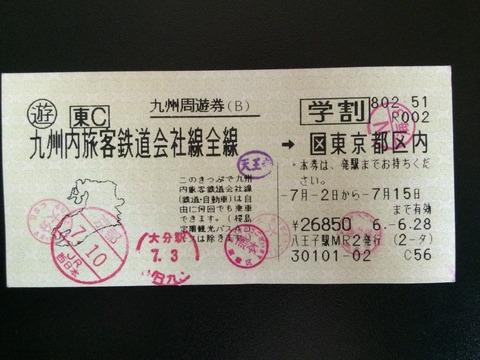 940702九州周遊券