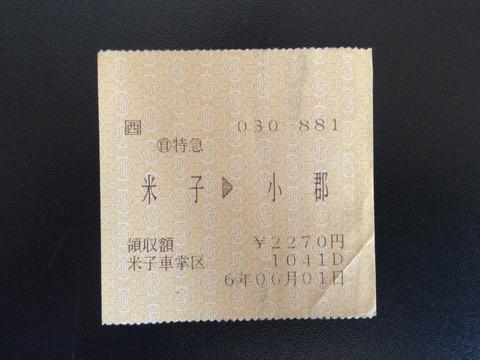 940601米子・小郡特急券