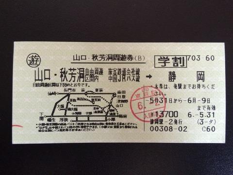 940531山口・秋芳洞周遊券