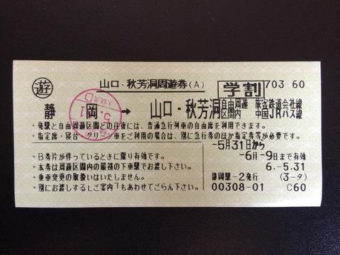 940531山口・秋芳洞周遊券行き