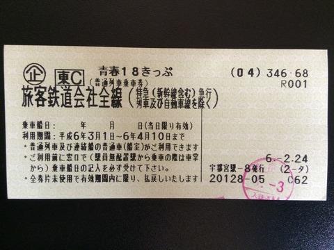 940303能代駅青春18きっぷ