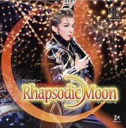 霧矢大夢「Rhapsodic Moon」