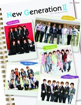New GenerationⅡ
