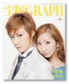 「宝塚GRAPH」2010年6月号