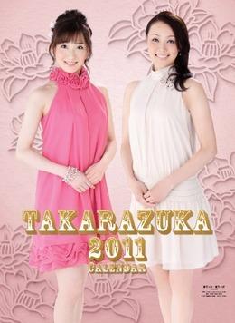 2011年 宝塚スターカレンダー