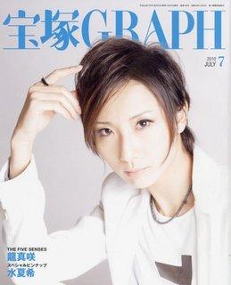 「宝塚GRAPH」 2010年7月号