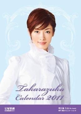 2011年 宝塚卓上カレンダー