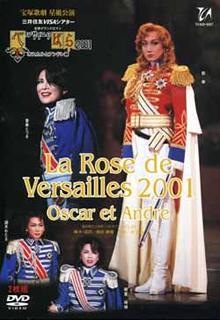『ベルサイユのばら2001―オスカルとアンドレ編―』