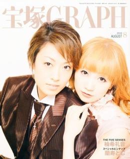 「宝塚GRAPH」2010年8月号