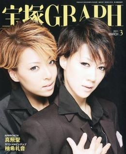 「宝塚GRAPH」2011年3月号