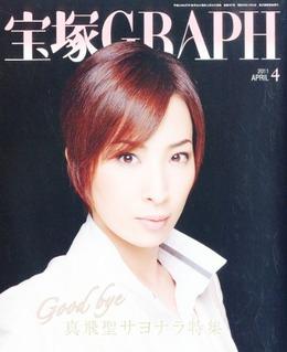 「宝塚GRAPH」2011年4月号