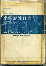 太郎の学生時代の教科書