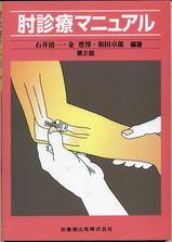 「肘診療マニュアル」