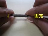 右=固定、左=手前に曲げる