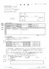 再リース契約に関する回答書