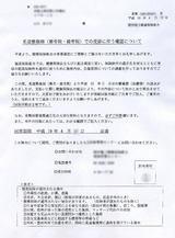 患者さんに対して送られた受療確認書類