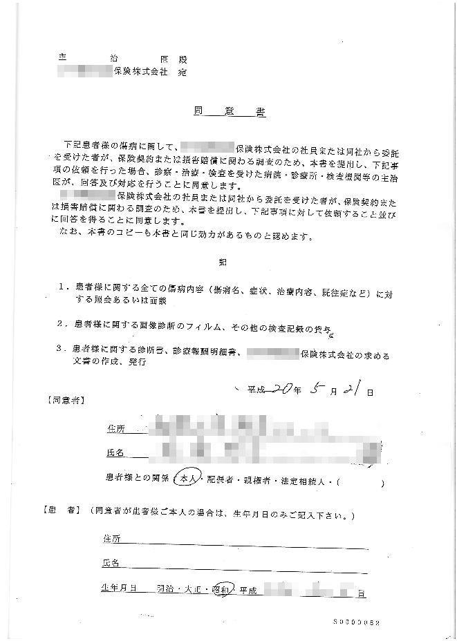 書類の中には、Aさんの傷病 ... : 自由研究の仕方 : 自由研究