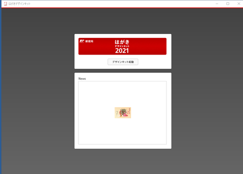 スクリーンショット 2020-11-20 082142