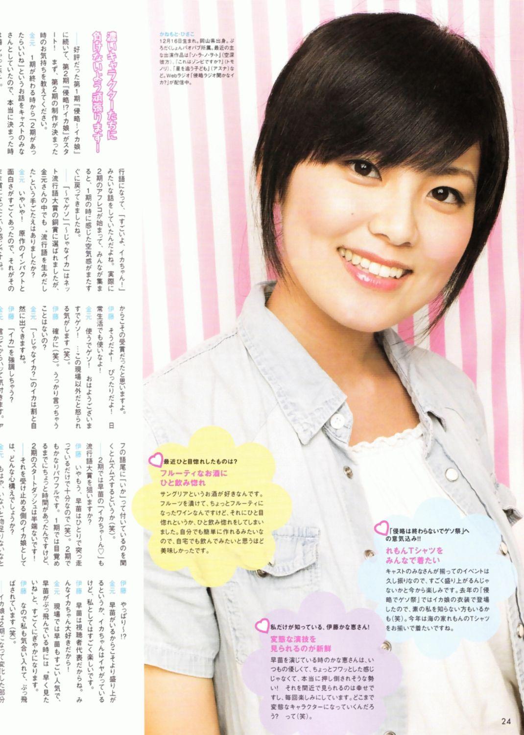 金元寿子の画像 p1_5
