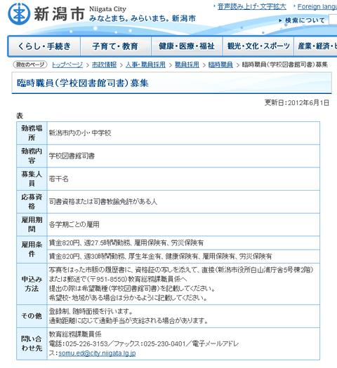 d7b5656f-s 新潟市臨時司書職員が学校図書を転売「生活費に」というが給料はいくらか